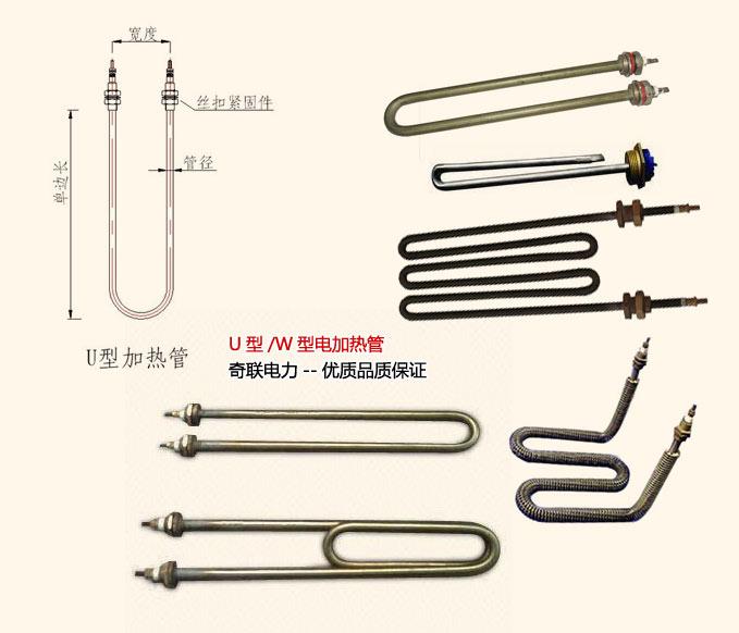 u型电加热管是在无缝金属管内(碳钢管,钛管,不锈钢管,铜管)装入电热丝